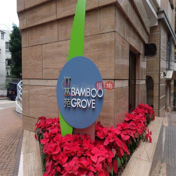 竹林苑 (Bamboo Grove) 東半山|搵地(OneDay)(1)
