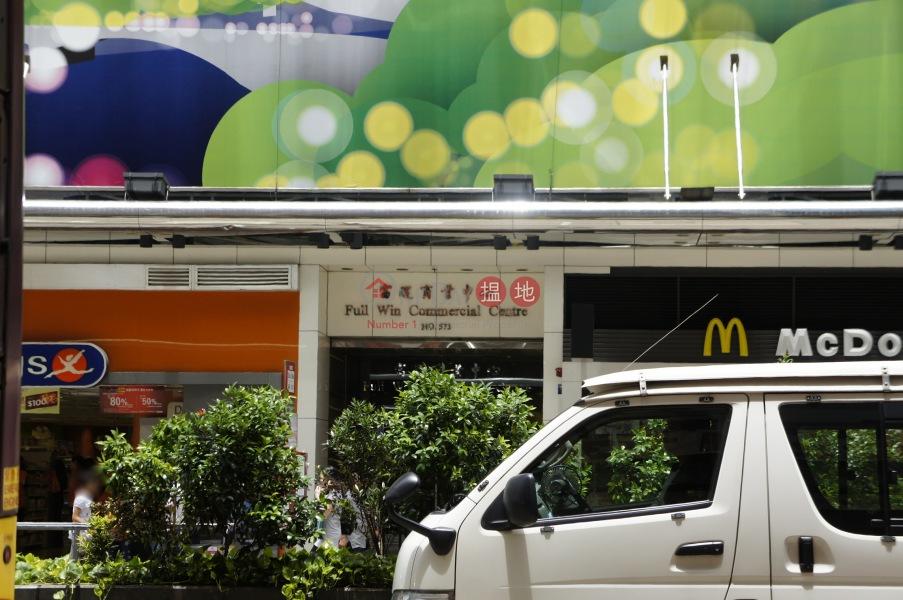 Full Win Commercial Centre (Full Win Commercial Centre) Mong Kok|搵地(OneDay)(5)