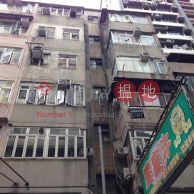 153-155 Woosung Street|吳松街153-155號