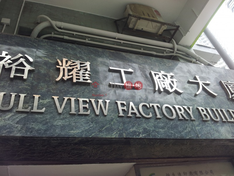 Full View Factory Building (Full View Factory Building) Tai Kok Tsui|搵地(OneDay)(3)