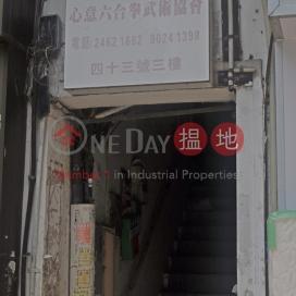 San Shing Avenue 43,Sheung Shui, New Territories