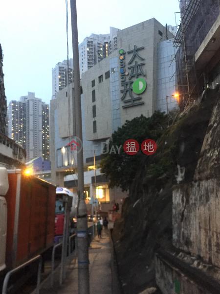 Domain (Shopping Centre) in Yau Tong (Domain (Shopping Centre) in Yau Tong) Yau Tong|搵地(OneDay)(3)