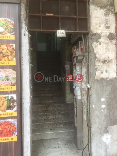 78A Wuhu Street (78A Wuhu Street) Hung Hom 搵地(OneDay)(2)