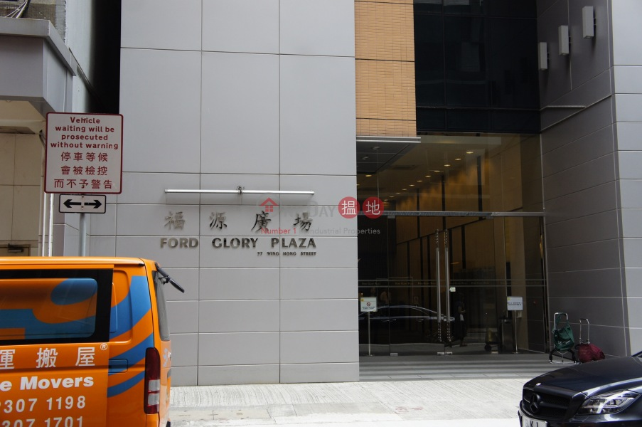 Ford Glory Plaza (Ford Glory Plaza) Cheung Sha Wan|搵地(OneDay)(3)