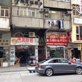 383-385 Reclamation Street,Mong Kok, Kowloon