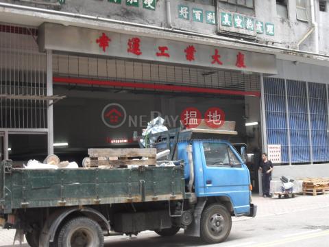WINNER FTY BLDG|Kwun Tong DistrictWinner Factory Building(Winner Factory Building)Rental Listings (LCPC7-4245974015)_0