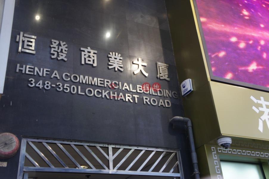 Henfa Commercial Building (Henfa Commercial Building) Wan Chai|搵地(OneDay)(3)