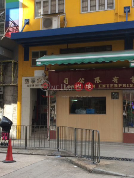 Kam Ning Building (Kam Ning Building) Sham Shui Po 搵地(OneDay)(4)