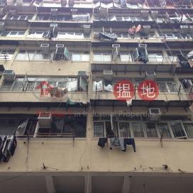 基隆街247-249號,深水埗, 九龍