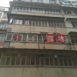黃埔街7A號,紅磡, 九龍