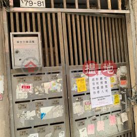 必嘉街81號,紅磡, 九龍