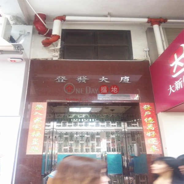 Dang Fat Mansion (Dang Fat Mansion) Tsuen Wan East|搵地(OneDay)(1)