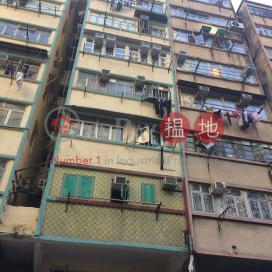 福榮街567號,長沙灣, 九龍