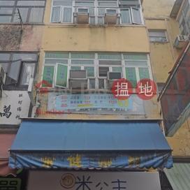 San Hong Street 6|新康街6號