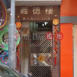義德樓,筲箕灣, 香港島