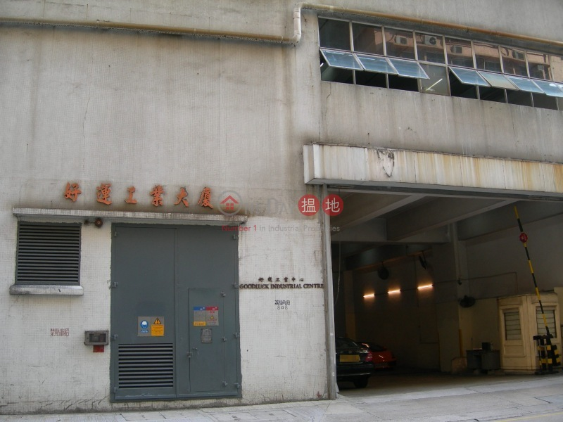 Good Luck Industrial Building (Good Luck Industrial Building) Kwun Tong|搵地(OneDay)(4)