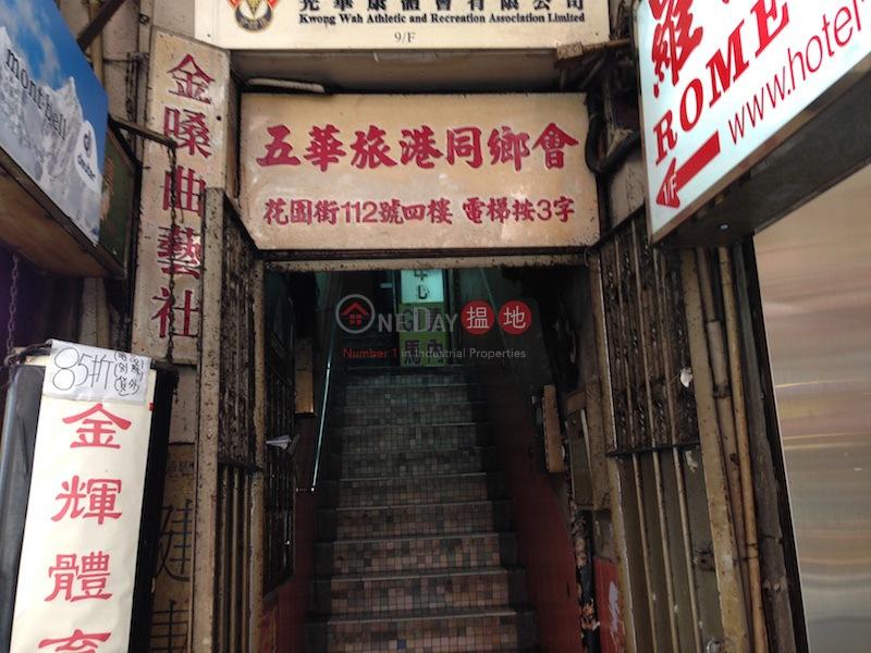 112-114 Fa Yuen Street (112-114 Fa Yuen Street) Mong Kok|搵地(OneDay)(1)