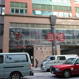 Treasure Centre,Kwun Tong, Kowloon