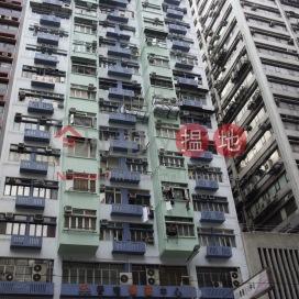 軒寧大廈,灣仔, 香港島