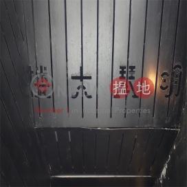 Ming Kam Building,Wan Chai, Hong Kong Island