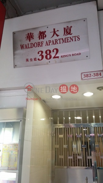 華都大廈 (Waldorf Apartments) 北角|搵地(OneDay)(4)