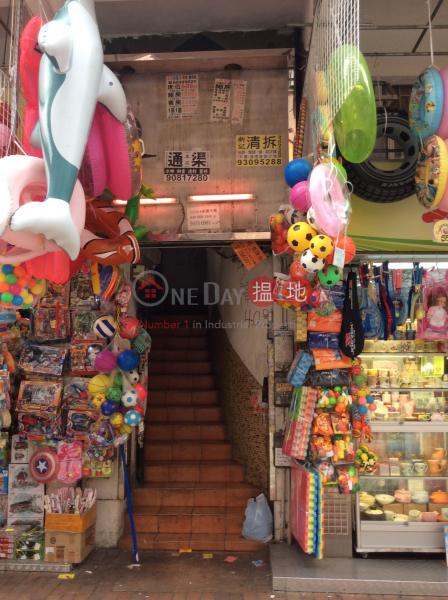 40 Fuk Wing Street (40 Fuk Wing Street) Sham Shui Po|搵地(OneDay)(1)