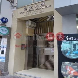 Wan Fung Mansion|雲豐大廈