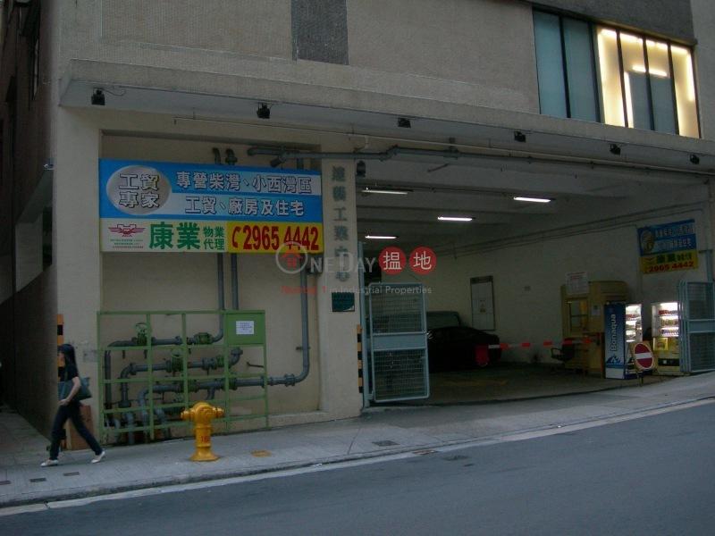 達藝工業中心 (Decca Industrial Centre) 柴灣|搵地(OneDay)(2)