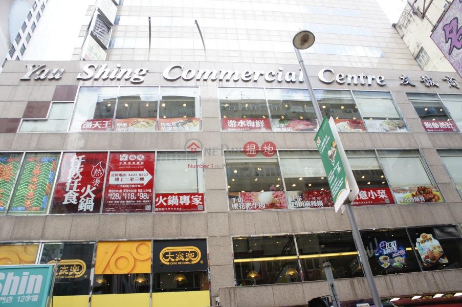 友誠商業中心 (Yau Shing Commercial Centre) 旺角|搵地(OneDay)(3)