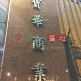 Po Wah Commercial Centre,Wan Chai, Hong Kong Island