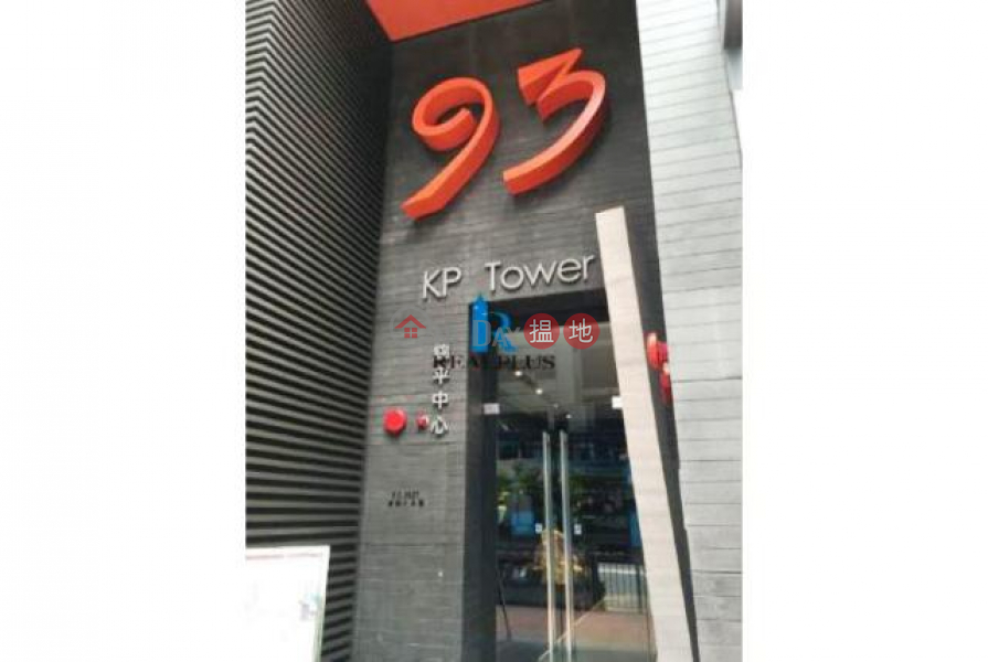 Property Search Hong Kong | OneDay | Office / Commercial Property | Rental Listings High floors in KP Tower on King's Road for letting. (whole floors)