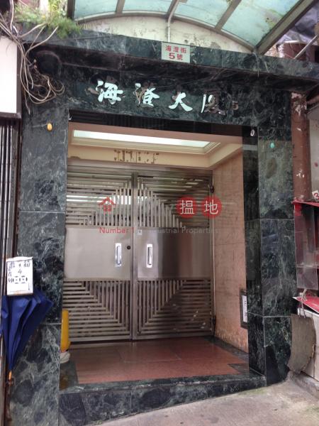 Hoi Ching Mansion (Hoi Ching Mansion) Sai Wan Ho|搵地(OneDay)(2)