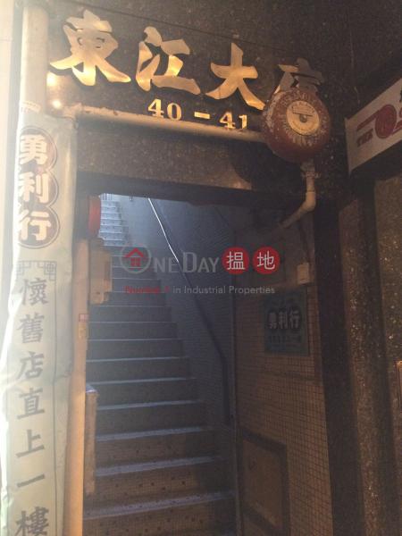 東江大廈 (Tung Kwong Building) 上環|搵地(OneDay)(1)