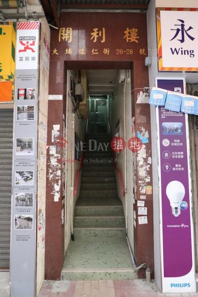 開利樓 (Hoi Lee Building) 大埔|搵地(OneDay)(2)