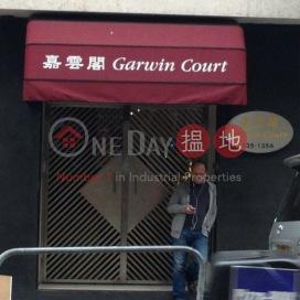 Garwin Court|嘉雲閣