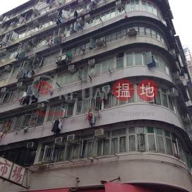 基隆街250-252號,深水埗, 九龍