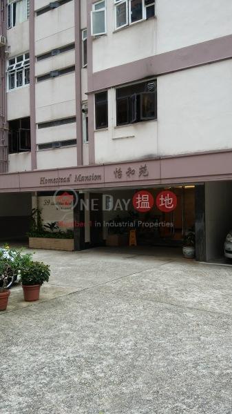 怡和苑 (Homestead Mansion) 寶馬山 搵地(OneDay)(3)