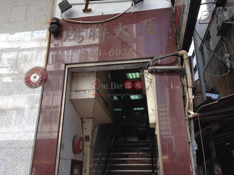 Hung Luen Building (Hung Luen Building) Prince Edward|搵地(OneDay)(1)