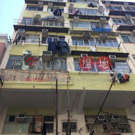 福華街135-135A號,深水埗, 九龍