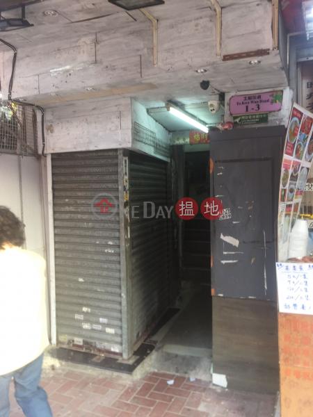 1 To Kwa Wan Road (1 To Kwa Wan Road) To Kwa Wan 搵地(OneDay)(3)