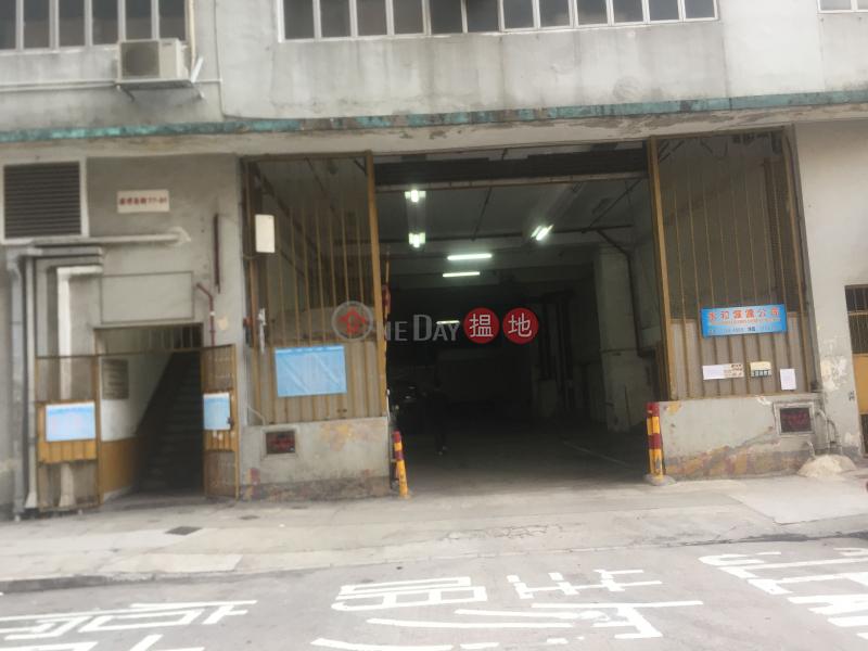 致利工業大廈 (Glee Industrial Building) 荃灣西|搵地(OneDay)(5)