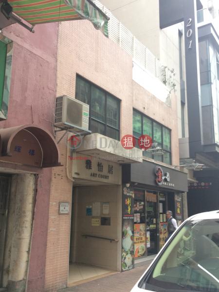 Art Court (Art Court) Sham Shui Po|搵地(OneDay)(2)