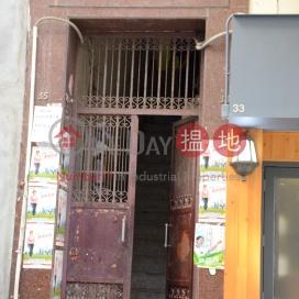 華利樓,蘇豪區, 香港島