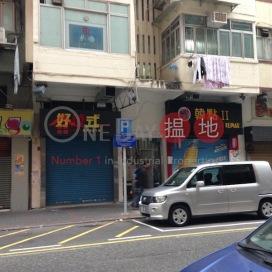 砵蘭街108-110號,旺角, 九龍