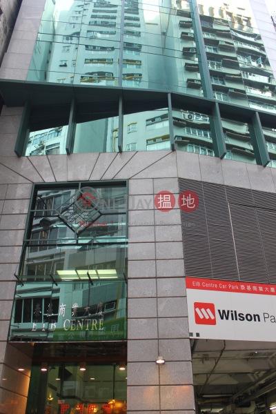 泰基商業大廈 (EIB Centre) 上環|搵地(OneDay)(2)
