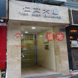 仁文大廈,灣仔, 香港島