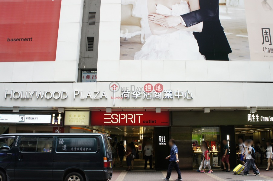 Hollywood Plaza (Hollywood Plaza) Mong Kok|搵地(OneDay)(5)