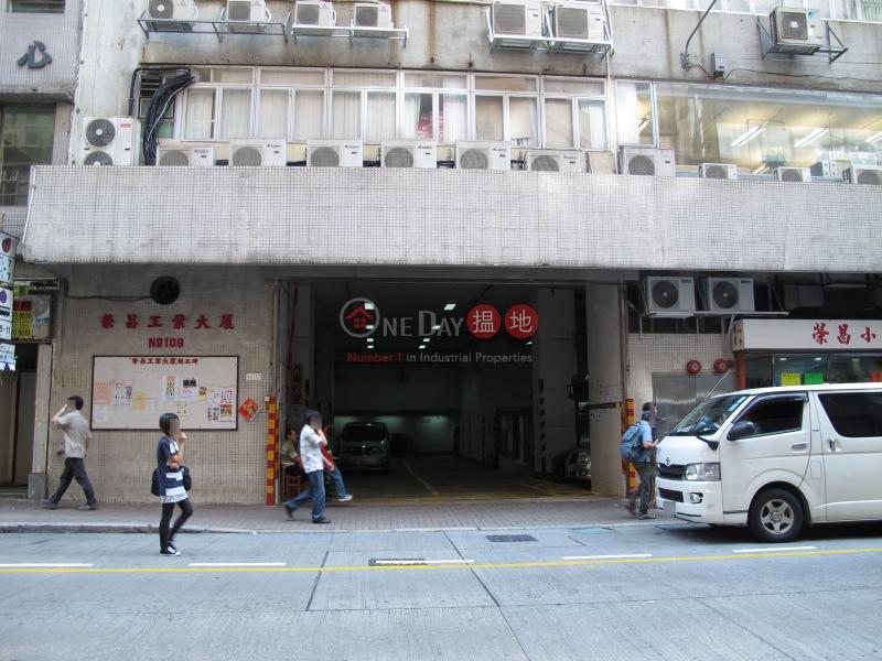 榮昌工業大廈 (Wing Cheung Industrial Building) 觀塘|搵地(OneDay)(4)
