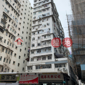 Tung Shun Hing Building,To Kwa Wan, Kowloon