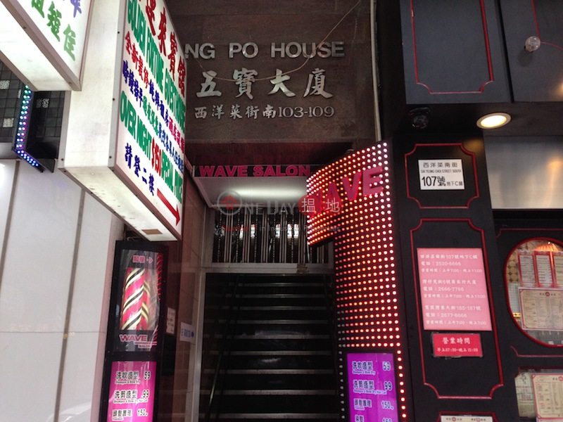 五寶大廈 (Ng Po House ) 旺角|搵地(OneDay)(1)